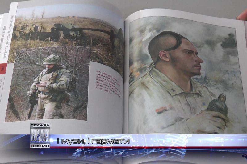 В Івано-Франківську презентували книжку «Портрети добровольців на війні» (ВІДЕО)