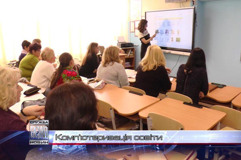 Нове комп'ютерне обладнання отримали івано-франківські школи (ВІДЕО)