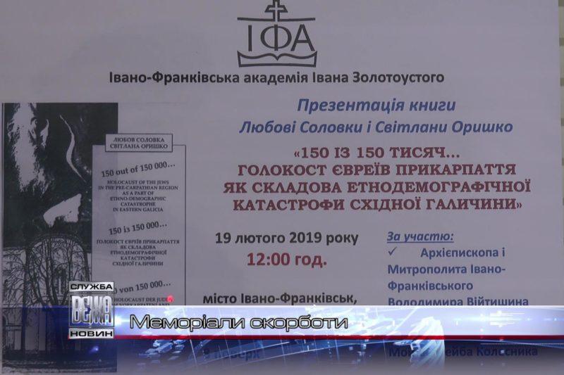 Книжку про голокост в Станиславові презентували місцеві краєзнавці (ВІДЕО)
