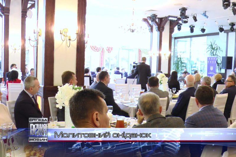 В Івано-Франківську відбувся перший обласний Молитовний сніданок (ВІДЕО)