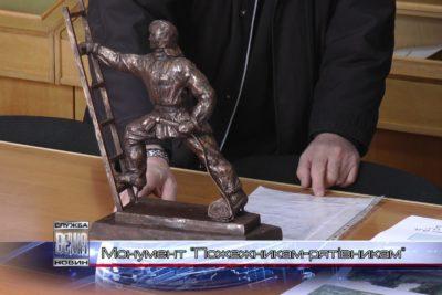 """В Івано-Франківську визначалися, який матиме вигляд пам'ятник """"Пожежникам-рятівникам""""  (ВІДЕО)"""