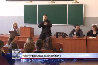 """Творча команда фільму """"Сквот 32"""" провела мотиваційну зустріч з івано-франківськими студентами (ВІДЕО)"""
