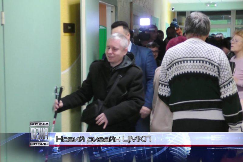 Івано-Франіквська ЦМКЛ стала більш зручною для людей з інвалідністю (ВІДЕО)