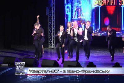 """Студія """"Квартал-95"""" відіграла два концерти в Івано-Франківську (ВІДЕО)"""
