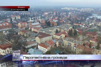 Статут Івано-Франківської ОТГ презентували для широкого загалу (ВІДЕО)