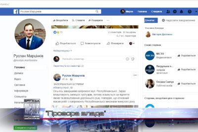 Комунальні підприємства заохочують до більшої активності в соціальних мережах (ВІДЕО)