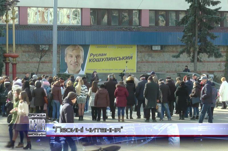 У день народження Лесі Українки іванофранківці озвучили її вірші (ВІДЕО)