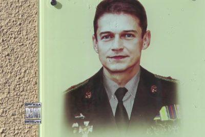 В Івано-Франківську встановили анотаційну дошку загиблому учаснику АТО Віталію Кузнєцову (ВІДЕО)