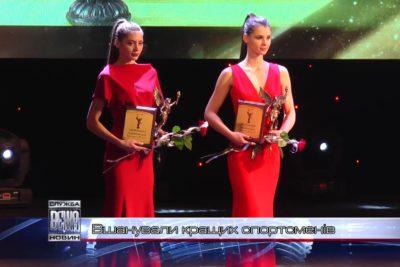 В Івано-Франківську нагородили кращих  спортсменів та тренерів Прикарпаття (ВІДЕО)