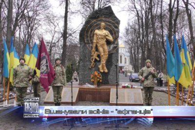 В Івано-Франківську відзначили 30-ту річницю виведення радянських військ з Афганістану (ВІДЕО)
