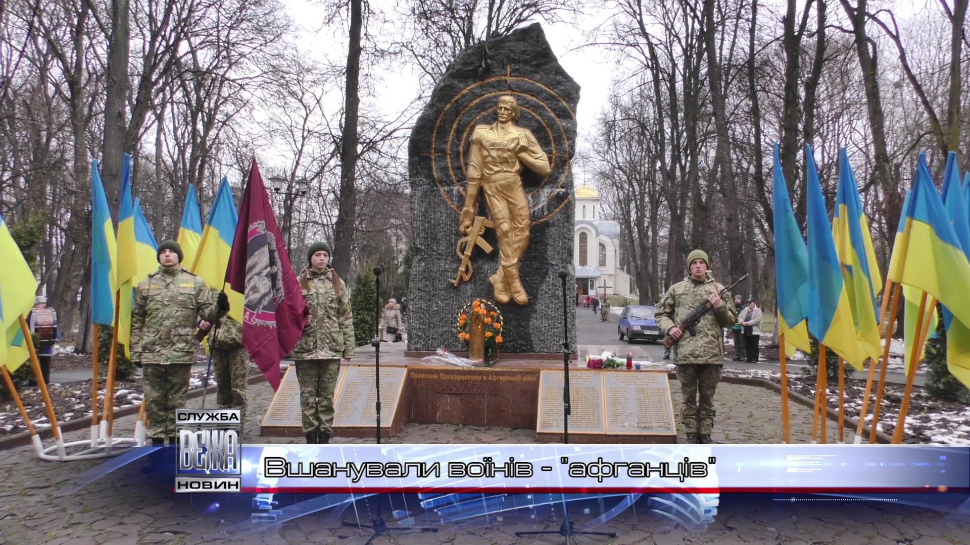 Вшанували воїнів афганців[17-00-07]