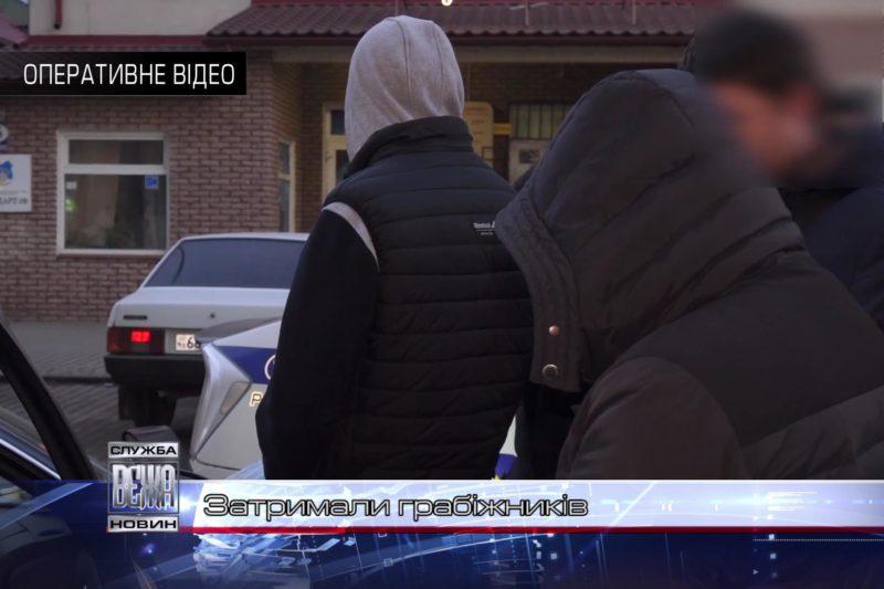 Грабіжників квартир затримали в Івано-Франківську (ВІДЕО)