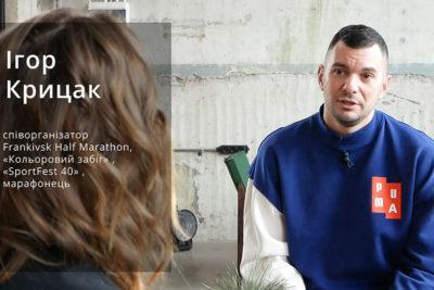 Ігор Крицак, співорганізатор Frankivsk Half Marathon (ВІДЕО)