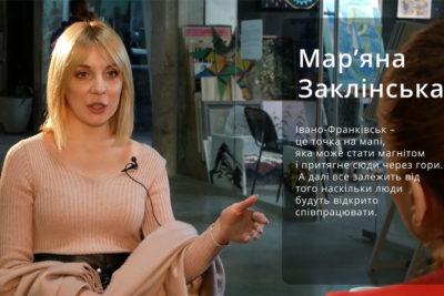 Мар'яна Заклінська, керівник культурних проектів Агенції регіонального розвитку (ВІДЕО)