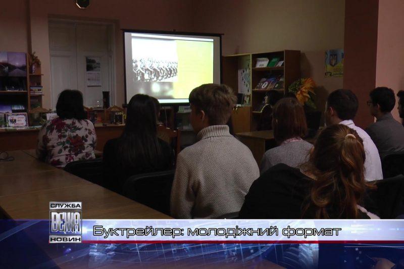 В Івано-Франківську школярі презентували свої буктрейлери (ВІДЕО)
