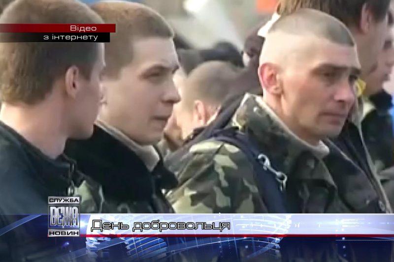 В Україні 14 березня відзначається День добровольця (ВІДЕО)