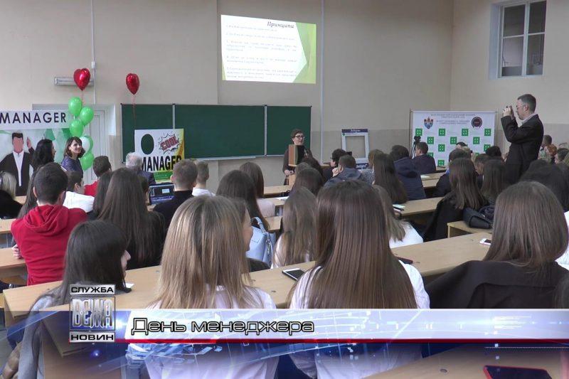Для місцевих студентів провели  День Менеджера (ВІДЕО)