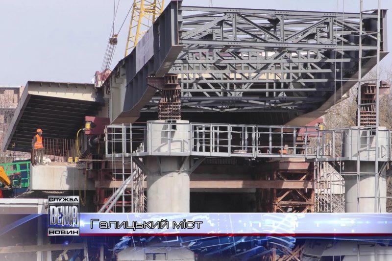 Спорудження Галицького  мосту ввійшло у нову стадію (ВІДЕО)