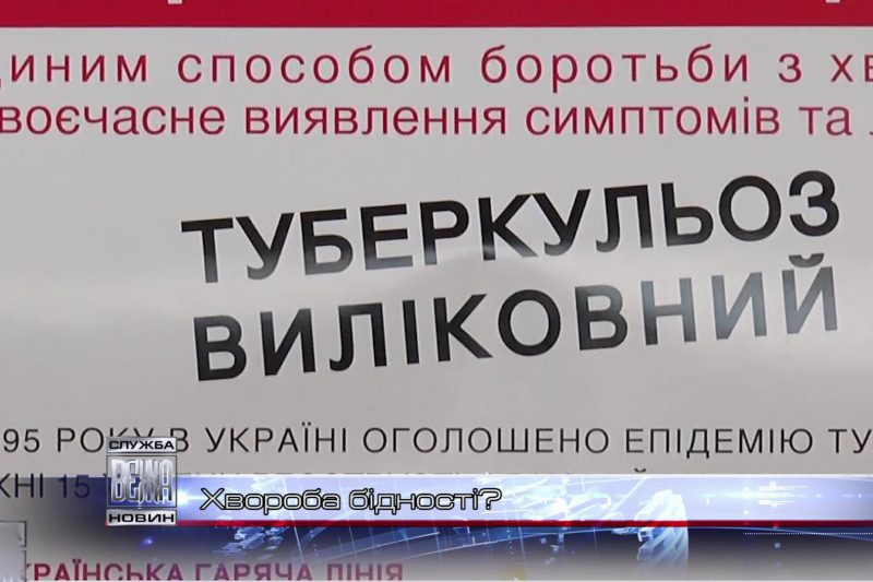 Щороку в Івано-Франківську реєструють до 80-ти хворих на туберкульоз (ВІДЕО)