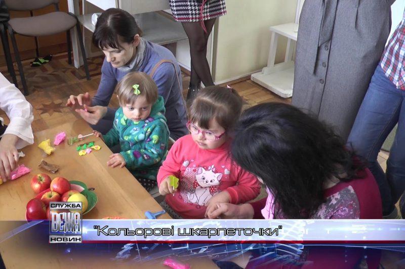 В Івано-Франківську відзначили Міжнародний день людини із синдромом Дауна (ВІДЕО)