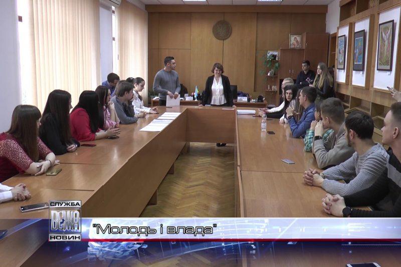 """Учасники проекту """"Молодь і влада"""" завершили стажування в Івано-Франківській мерії (ВІДЕО)"""