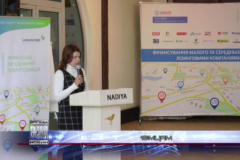 В Івано-Франківську підприємців ознайомили з особливостями лізину (ВІДЕО)