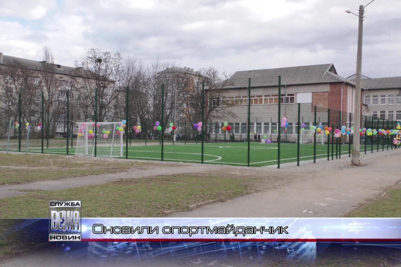 В Івано-Франківській ЗОШ № 18 реконструювали  ігровий спортмайданчик (ВІДЕО)