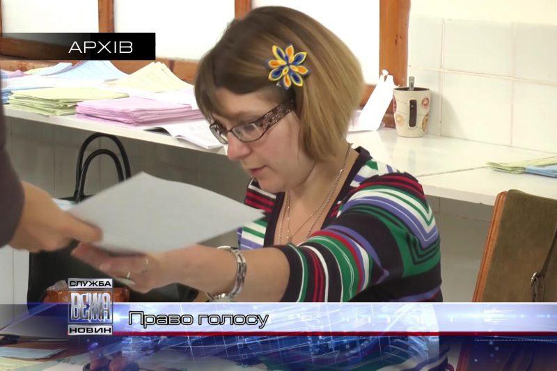 Івано-Франківський 83-й виборчий округ практично готовий до президентських виборів (ВІДЕО)