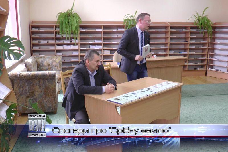 В Івано-Франківську презентували книгу «Бої на Карпатській Україні» (ВІДЕО)