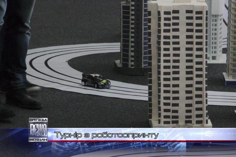 Вперше змагання з роботоспринту відбулися в Івано-Франківську (ВІДЕО)