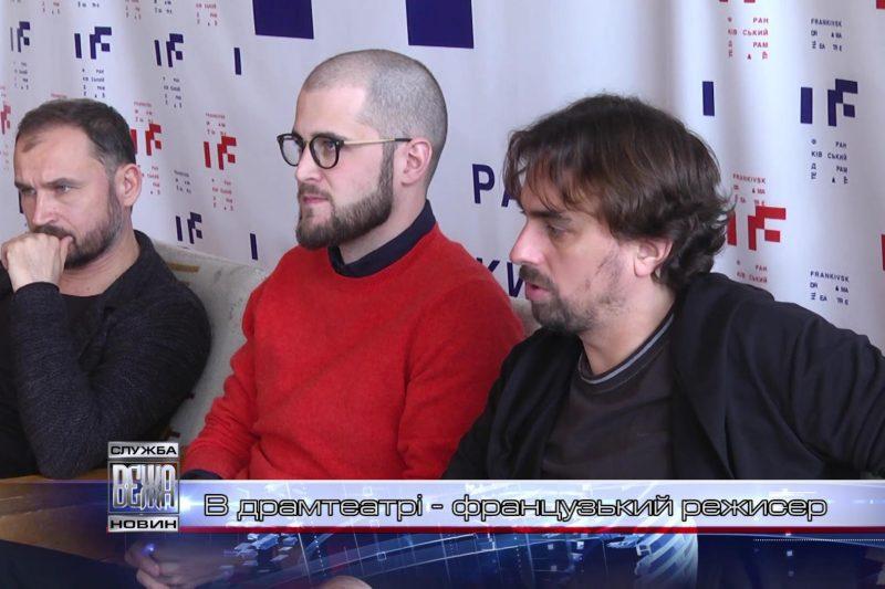 Французький режисер Жуль Одрі працюватиме в Івано-Франківському драмтеатрі (ВІДЕО)