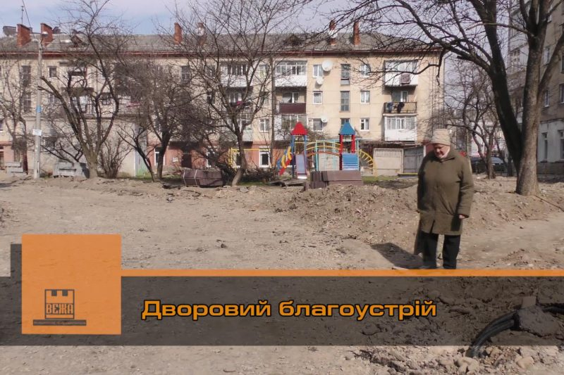 В Івано-Франківську відновили благоустрій дворів (ВІЕДО)