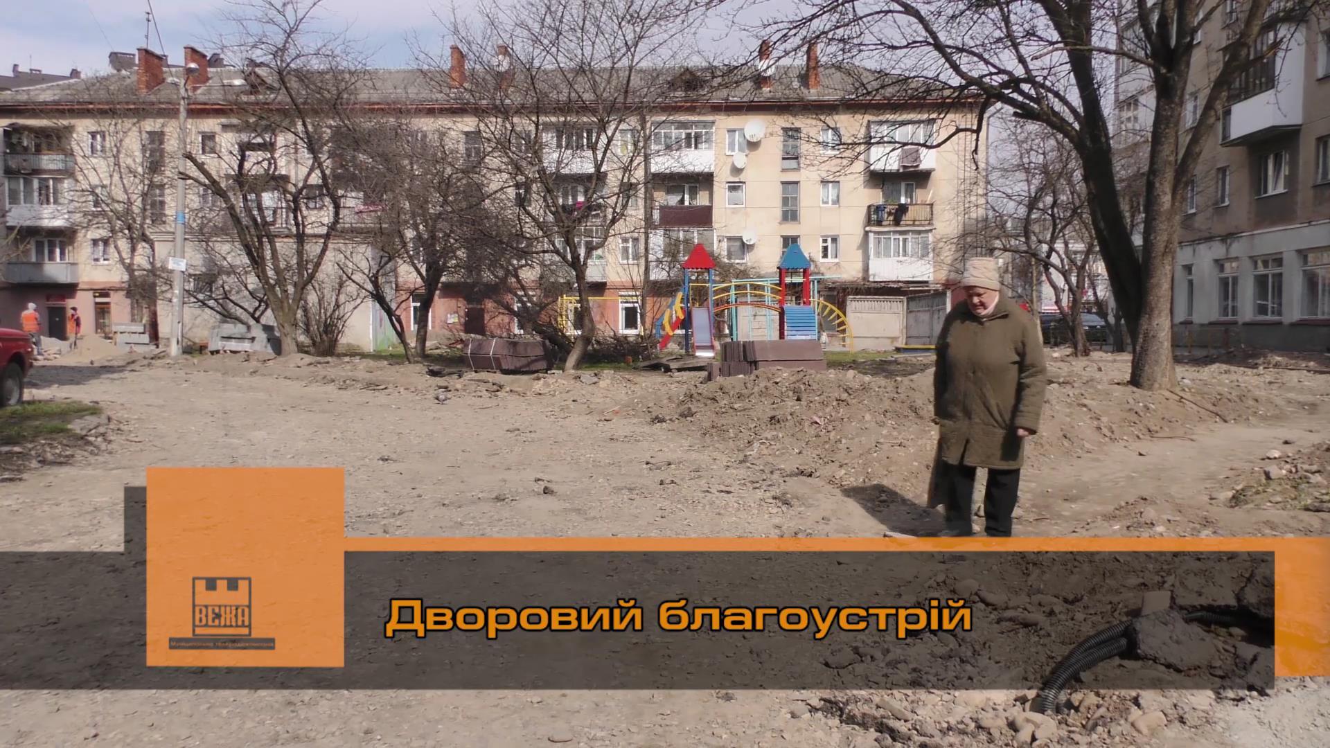 ВІСНИК_Дворовий благоустрій[17-04-48]