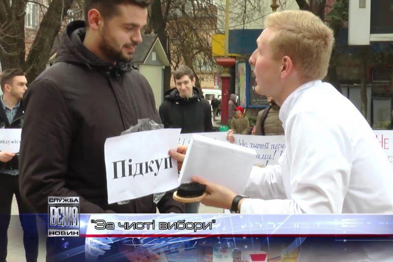Івано-франківська молодь виступила «За чисті вибори» (ВІДЕО)