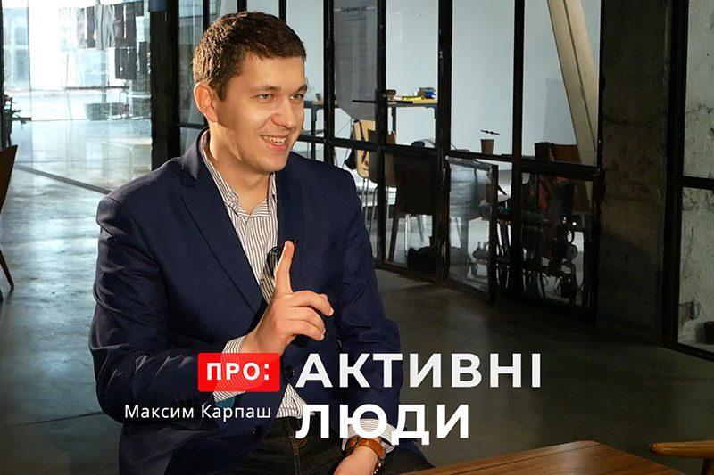 Максим Карпаш. Сталий розвиток суспільства (ВІДЕО)