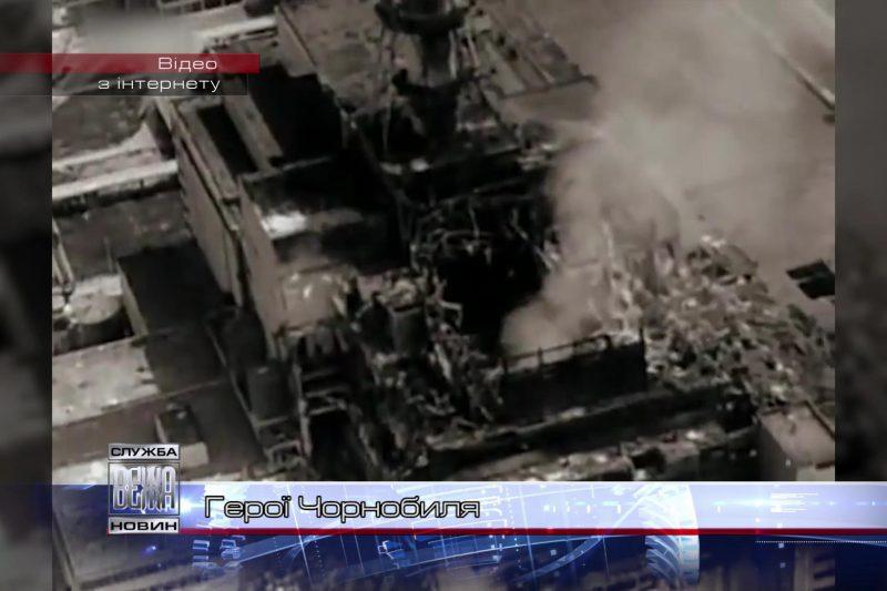 В Івано-Франківську вшанували пам'ять загиблим ліквідації вибуху на ЧАЕС (ВІДЕО)