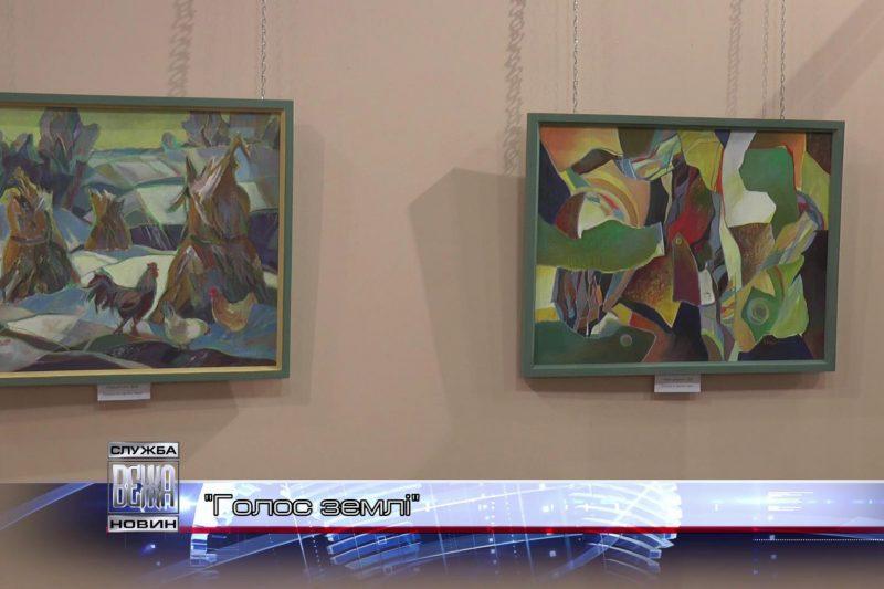 """У Музеї мистецтв відкрили виставку """"Голос землі"""" (ВІДЕО)"""