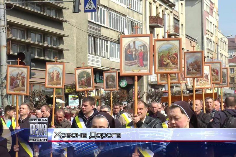 В Івано-Франківську пройшла Митрополича Хресна Дорога (ВІДЕО)