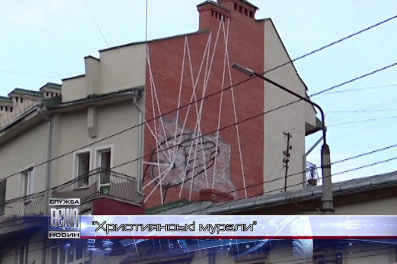 В Івано-Франківську вперше створили християнський мурал (ВІДЕО)