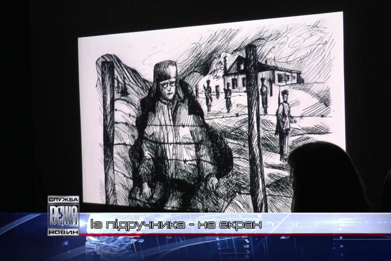 Івано-франківська школярка створила ілюстровану відеоісторію про Володимира Стернюка (ВІДЕО)