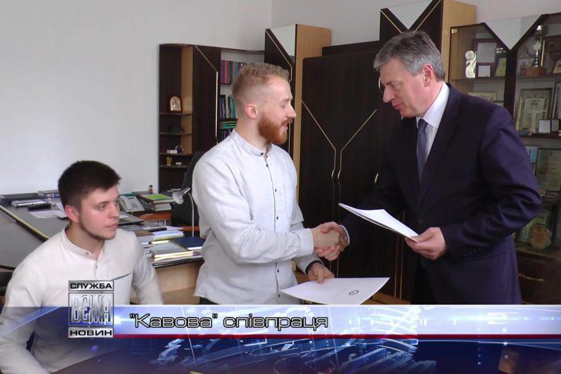 Прикарпатський університет підписав угоду про співпрацю з кавовою компанією (ВІДЕО)