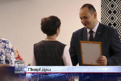 В Івано-Франківську відзначили кращих психологів (ВІДЕО)