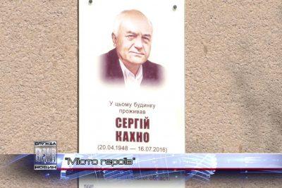 Анотаційну дошку відомому хірургу Сергію Кахно освятили в Івано-Франківську (ВІДЕО)