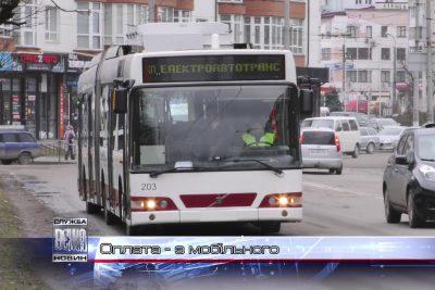 В Івано-Франківську запровадити безготівкову оплату в комунальному транспорті (ВІДЕО)
