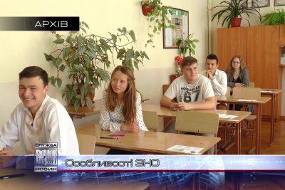 Освітні заклади Івано-Франківська  готуються до  ЗНО (ВІДЕО)