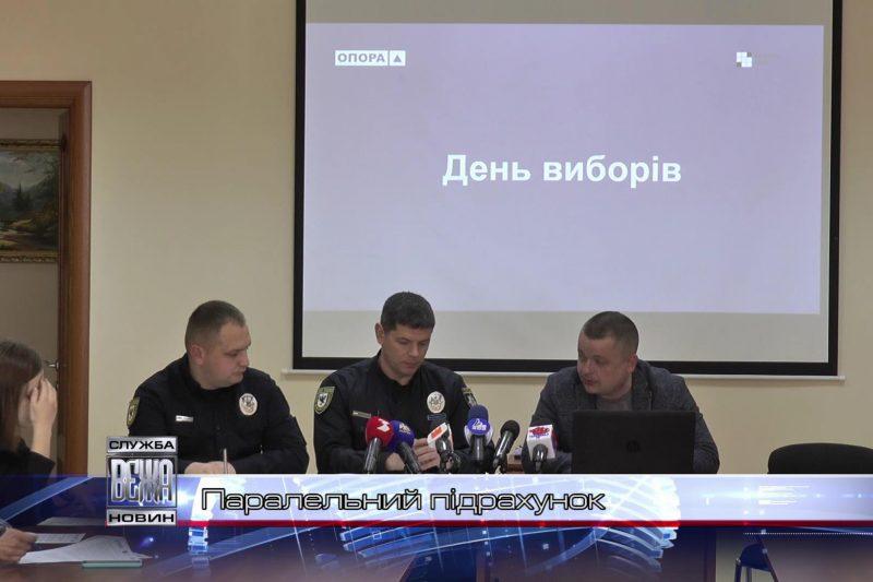 """""""Опора"""" відзвітувала про свою діяльність під час президентських виборів (ВІДЕО)"""