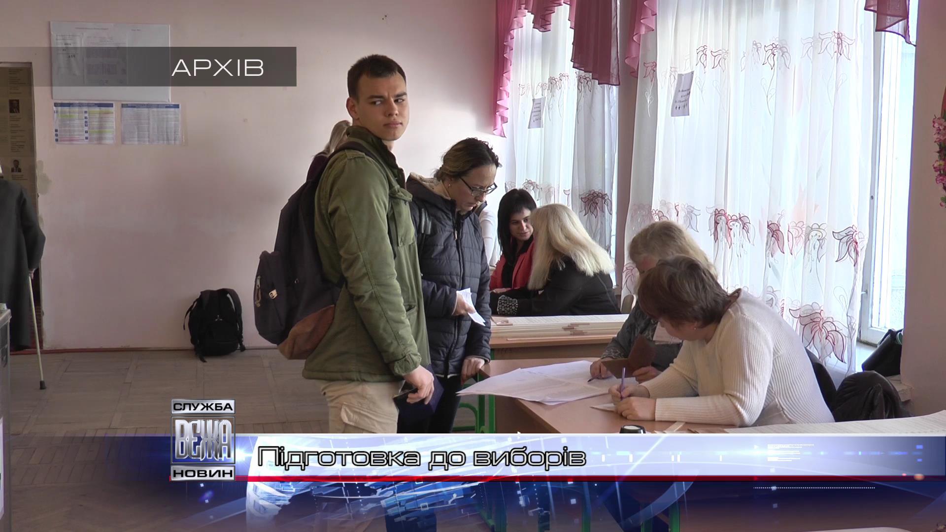 Підготовка до виборів[15-29-19]