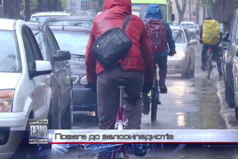 Івано-франківські патрульні навчали водіїв поважати велосипедистів (ВІДЕО)