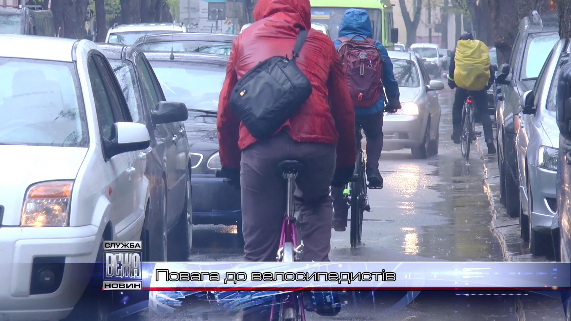 Повага до велосипедистів[17-44-23]