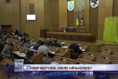 Відбулася позачергова 24-а сесія Івано-Франківської міської ради (ВІДЕО)